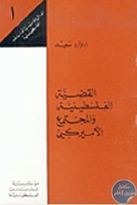 f02fcc17 9f1e 4daf b6a8 820e4a6e96a2 - تحميل كتاب القضية الفلسطينية والمجتمع الأميركي Pdf لـ إدوارد سعيد