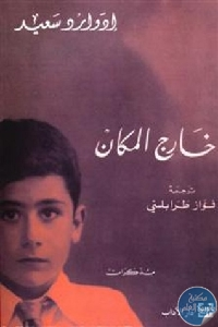 f5d1ddf4 2279 41af 9a2a aadea723f00f - كتاب خارج المكان لـ إدوارد سعيد