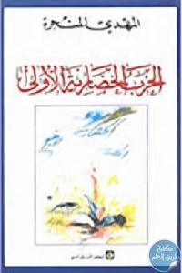 الحرب الحضارية الأولى - تحميل كتاب الحرب الحضارية الأولى pdf لـ المهدي المنجرة