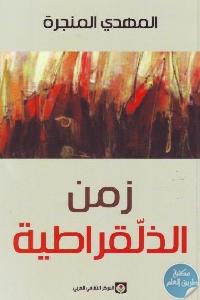 0124 1 - تحميل كتاب زمن الذلقراطية pdf لـ المهدي المنجرة