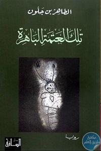 299657fd 1063 4549 9b5a 3d45f5890934 - تحميل كتاب تلك العتمة الباهرة - رواية pdf لـ الطاهر بن جلون