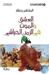 39805374. SX318  - تحميل كتاب العشق والموت في الزمن الحراشي - رواية pdf لـ الطاهر وطار