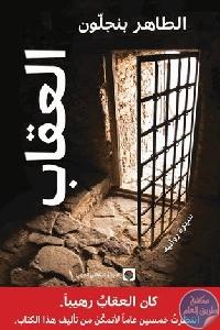 41020350. SY475  - تحميل كتاب العقاب (سيرة روائية) pdf لـ الطاهر بن جلون