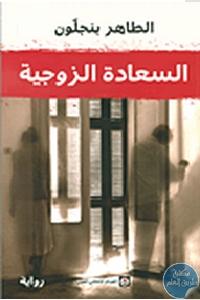 b6397ccc 92f4 4379 bb7c 7373c906eebe - تحميل كتاب السعادة الزوجية - رواية pdf لـ الطاهر بن جلون
