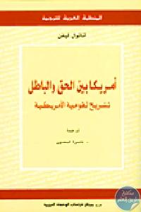 161456 - تحميل كتاب أمريكا بين الحق والباطل: تشريح القومية الأمريكية pdf لـ أناتول ليفن