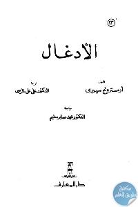 1630 - تحميل كتاب كل شيء عن الأدغال pdf لـ أرمسترونج سبيري