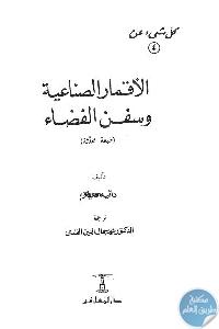 1631 - تحميل كتاب كل شيء الأقمار الصناعية وسفن الفضاء pdf لـ دافيد ديتز