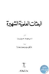 1635 - تحميل كتاب البعثات العلمية الشهيرة pdf لـ رايموند هولدن