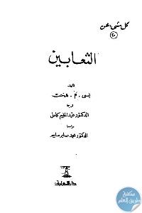 1636 - تحميل كتاب كل شيء عن الثعابين pdf لـ بسى م. هخت