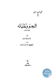 1637 - تحميل كتاب كل شيء عن الجو وتقلباته pdf لـ ايفان راي تانيهيل