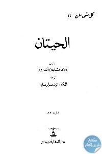 1638 - تحميل كتاب كل شيء عن الحيتان pdf لـ روى تشابمان أندروز