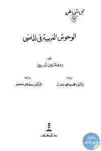 1639 - تحميل كتاب كل شيء عن الوحوش الغريبة في الماضي pdf لـ روي تشابمان أندروز