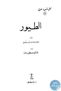 1643 - تحميل كتاب كل شيء عن الطيور pdf لـ روبرت لمن