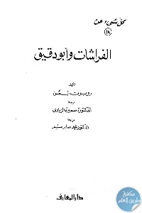 1645 - تحميل كتاب كل شيء عن الفراشات وأبودقيق pdf لـ روبرت لمون