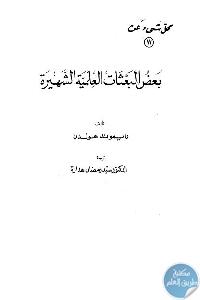 1649 - تحميل كتاب كل شيء عن بعض البعثات العلمية الشهيرة pdf لـ رايموند هولدن