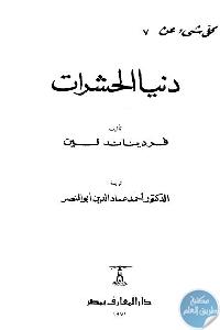 1651 - تحميل كتاب كل شيء عن دنيا الحشرات pdf لـ فرديناند لين