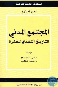 1653 - تحميل كتاب المجتمع المدني : التاريخ النقدي للفكرة pdf لـ جون اهرنبرغ