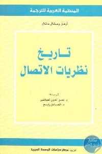 1654 - تحميل كتاب تاريخ نظريات الاتصال pdf لـ أرمان وميشال ماتلار