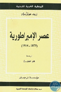 1655 - تحميل كتاب عصر الإمبراطورية (1875 - 1914) pdf لـ إريك هوبزباوم