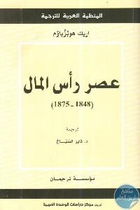 1656 1 - تحميل كتاب عصر رأس المال (1848 - 1875) pdf لـ إريك هوبزباوم