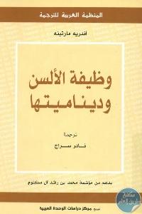1659 1 - تحميل كتاب وظيفة الألسن وديناميتها pdf لـ أندريه مارتينه