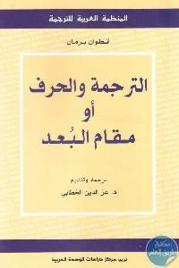 1660 1 - تحميل كتاب الترجمة والحرف أو مقام البعد pdf لـ أنطوان برمان