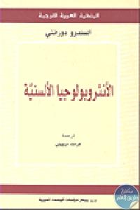 226965 1 - تحميل كتاب الأنثروبولوجيا الألسنية pdf لـ ألسندرو دورانتي