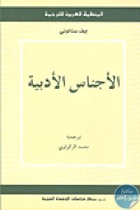 231278 - تحميل كتاب الأجناس الأدبية pdf لـ إيف ستالوني