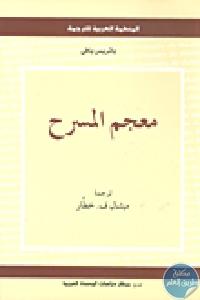 245676 - تحميل كتاب معجم المسرح pdf لـ باتريس بافي