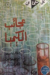 35592387. SX318  - تحميل كتاب كل شيء عن عجائب الكيميا pdf لـ إيرا فريمان