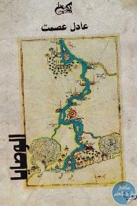 1254264 - تحميل كتاب الوصايا - رواية pdf لـ عادل عصمت