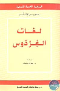 156660 - تحميل كتاب لغات الفردوس pdf لـ موريس أولندر