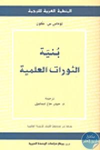 158644 - تحميل كتاب بنية الثورات العلمية pdf لـ توماس س. كون