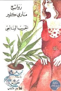 159152 - كتاب روائح ماري كلير - رواية لـ الحبيب السالمي