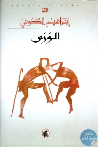 161153 - تحميل كتاب الورم - رواية pdf لـ إبراهيم الكوني