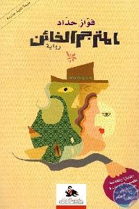 161312 - تحميل كتاب المترجم الخائن - رواية pdf لـ فواز حداد