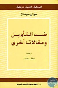 161920 - تحميل كتاب ضد التأويل ومقالات أخرى pdf لـ سوزان سونتاغ