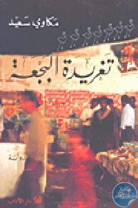 162953 - كتاب تغريدة البجعة - رواية لـ مكاوي سعيد
