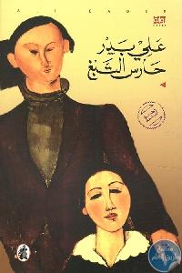 163519 - تحميل كتاب حارس التبغ - رواية pdf لـ علي بدر
