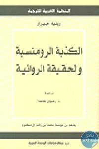 166306 - تحميل كتاب الكذبة الرومنسية والحقيقة الروائية pdf لـ رينيه جيرار