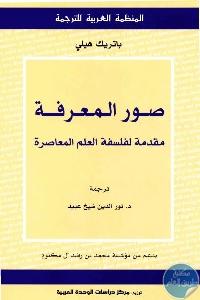 1670 1 - تحميل كتاب صور المعرفة: مقدمة لفلسفة العلم المعاصرة pdf لـ باتريك هيلي