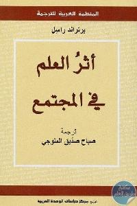 1673 - تحميل كتاب أثر العلم في المجتمع pdf لـ برتراند راسل