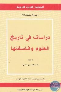 1676 1 - تحميل كتاب دراسات في تاريخ العلوم وفلسفتها pdf لـ جورج كانغيلام