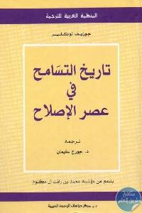 1677 1 - تحميل كتاب تاريخ التسامح في عصر الإصلاح pdf لـ جوزيف لوكلير