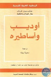 1679 - تحميل كتاب أوديب وأساطيره pdf لـ جان - بيار فرنان و بيار فيدال - ناكيه