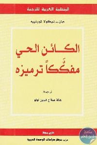 1680 - تحميل كتاب الكائن الحي مفككا ترميزه pdf لـ جان - نيكولا تورنييه