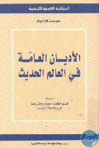 1681 - تحميل كتاب الأديان العامة في العالم الحديث pdf لـ خوسيه كازانوفا