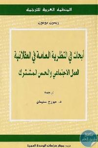 1694 - تحميل كتاب أبحاث في النظرية العامة في العقلانية : العمل الاجتماعي والحس المشترك pdf لـ ريمون بودون