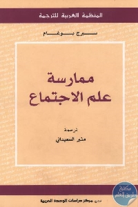 1695 - تحميل كتاب ممارسة علم الاجتماع pdf لـ سيرج بوغام