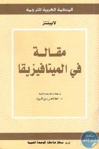 1700 - تحميل كتاب مقالة في الميتافيزيقا pdf لـ  غوتفريد فيلهلم ليبنتنز